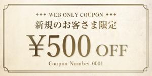 新規のお客様限定500円OFF