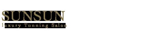 【完全個室】日焼けサロンSUNSUN渋谷本店ロゴマーク スマホ用