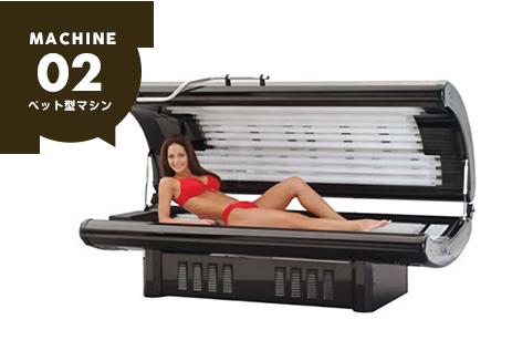 machine01・ベッド型日焼けマシーン(名称:オベーション)