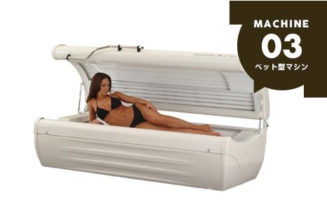 machine02・ベッド型日焼けマシーン(名称:ストリーム)