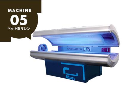 machine03・ベッド型日焼けマシーン(名称:オリンピック・ゼロ)