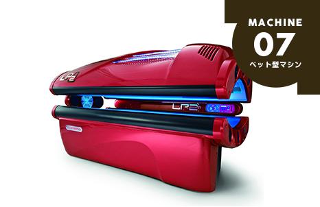 machine05・ベッド型日焼けマシーン(名称: エルピーツー)